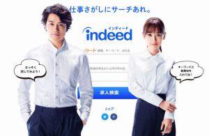 Indeed-ad
