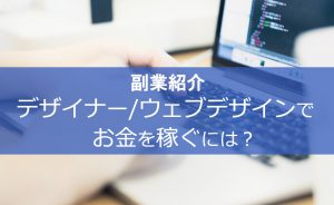 【副業】デザイナー/ウェブデザインでお金を稼ぐには?