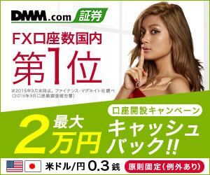 DMM FXの広告