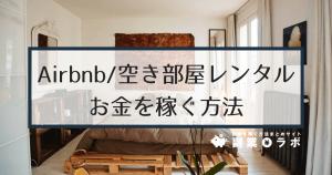 【副業】Airbnb/空き部屋レンタルでお金を稼ぐには?