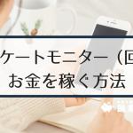 【副業】アンケートモニター/アンケート回答でお金を稼ぐには?