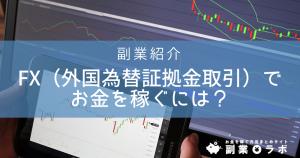【副業】FX(外国為替証拠金取引)でお金を稼ぐには?