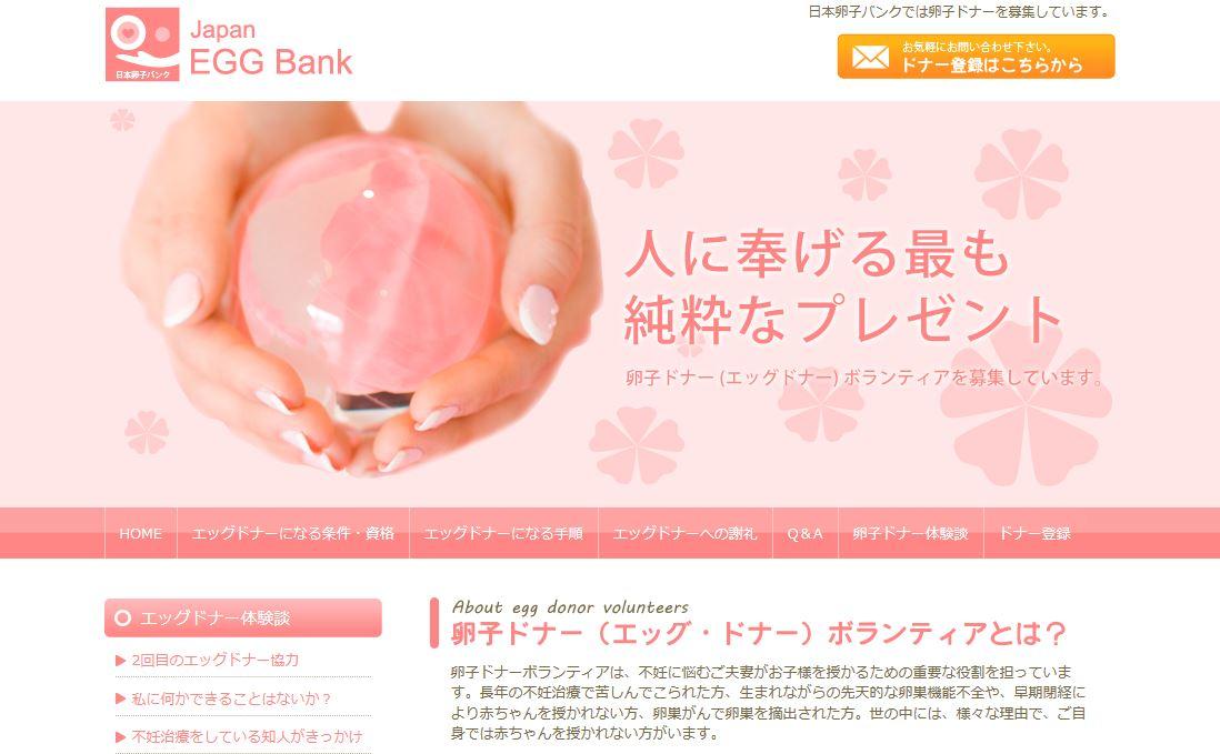 Japan EGG Bank(ジャパンエッグバンク)の広告