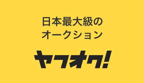 Yahoo!オークション(ヤフオク!)の広告