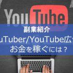 【副業】YouTuber/YouTube広告でお金を稼ぐには?