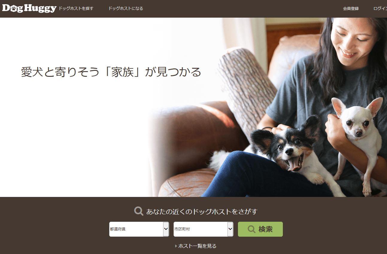 DogHuggy(ドッグハギー)の広告