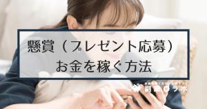 【副業】懸賞(プレゼントキャンペーン)でお金を稼ぐには?