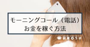 【副業】モーニングコール代行(朝電話サービス)でお金を稼ぐには?