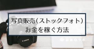 【副業】写真販売(ストックフォト)でお金を稼ぐには?