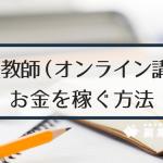 【副業】家庭教師(オンライン講師)でお金を稼ぐには?