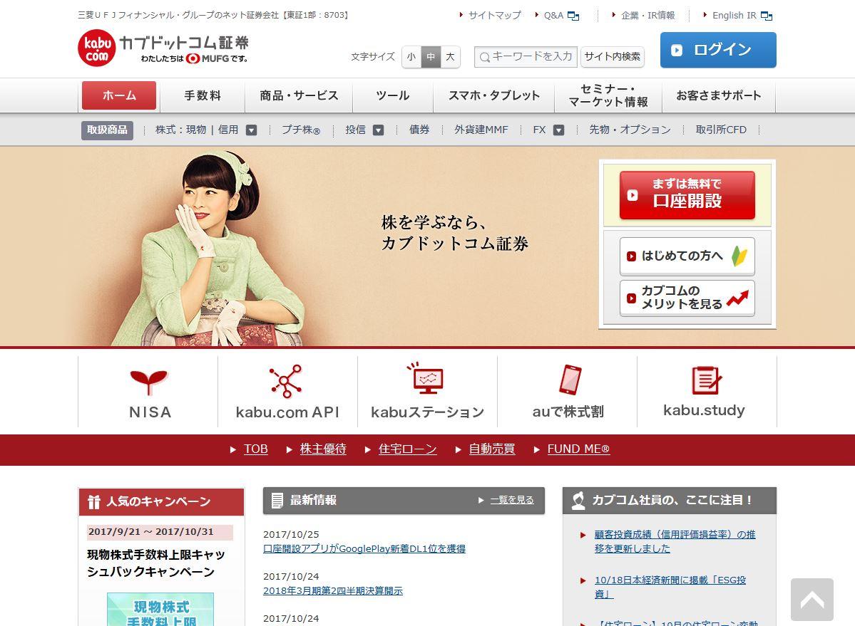 カブドットコム証券(三菱UFJフィナンシャルグループ)の広告