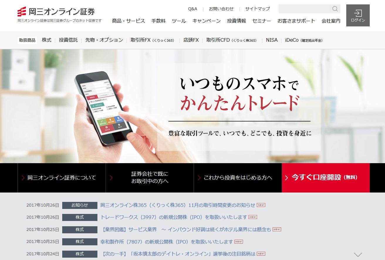 岡三オンライン証券(岡三証券グループ)の広告