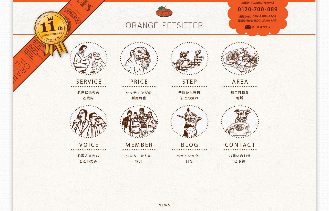 ORENGE PETSITTER(オレンジペットシッター)の広告