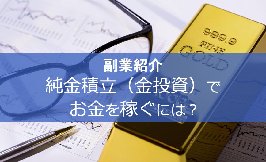 【副業】純金積立(金投資)でお金を稼ぐには?