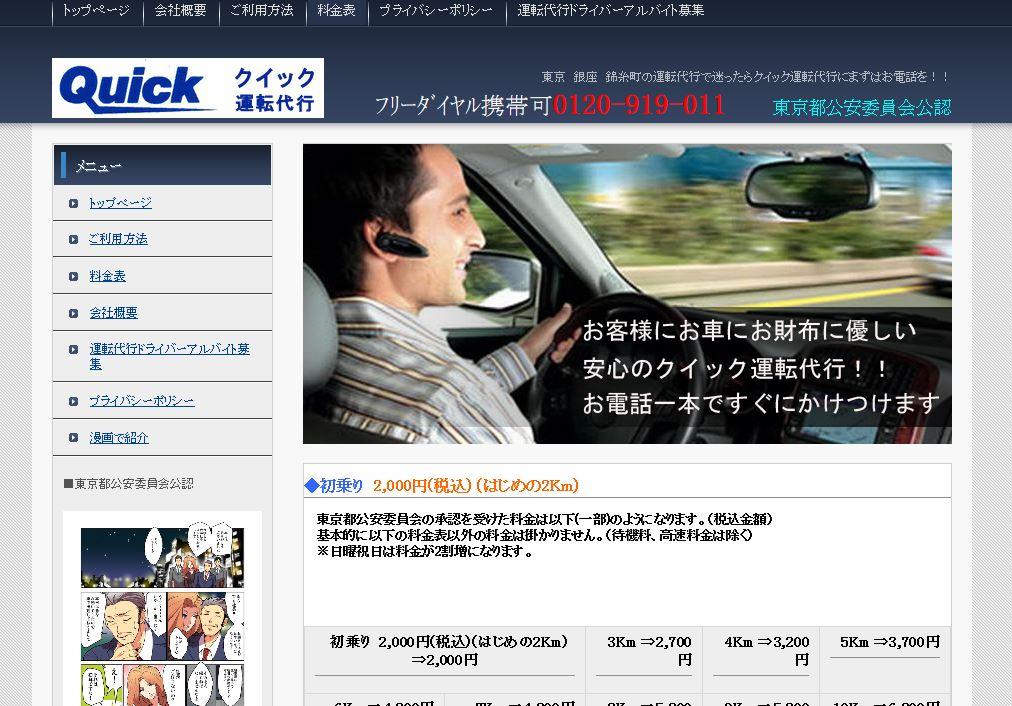 Quick(クイック)運転代行の広告