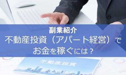 【副業】不動産投資(アパート経営)でお金を稼ぐには?