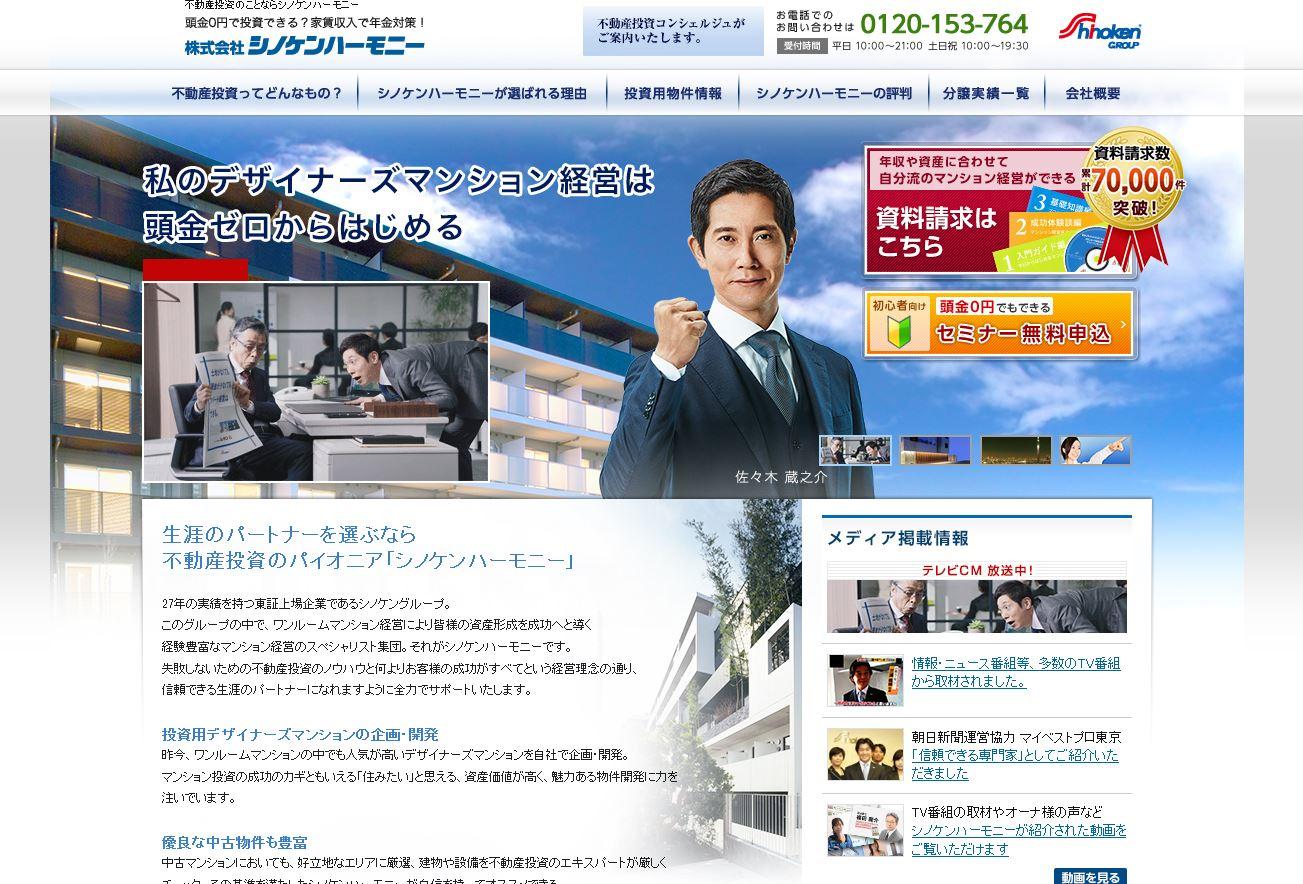 シノケンハーモニー(株式会社シノケングループ)の広告