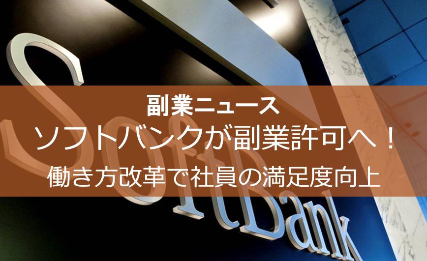 ソフトバンク(SoftBank)が副業許可へ!働き方改革とは?