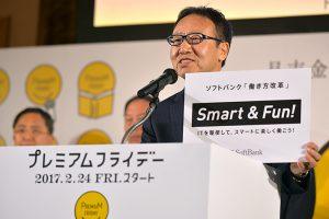 ソフトバンク(SoftBank)の働き方改革のスローガン「Smart & Fun!」