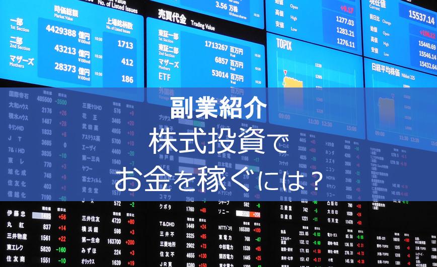 【副業】株式投資でお金を稼ぐには?