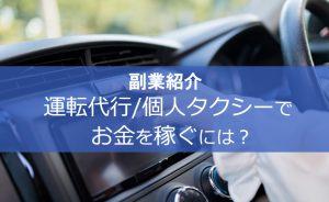 【副業】運転代行/個人タクシーでお金を稼ぐには?