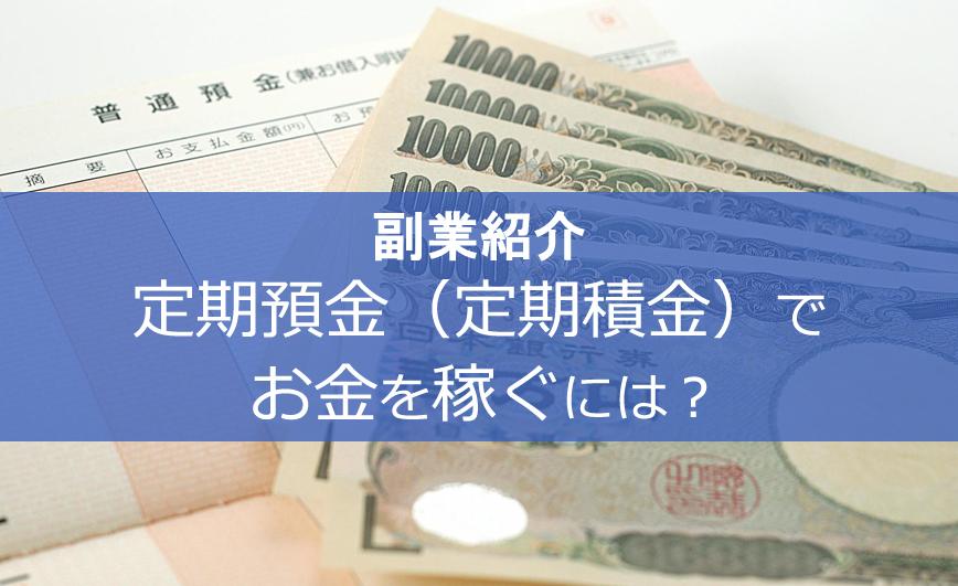 【副業】定期預金(定期積金)でお金を稼ぐには?