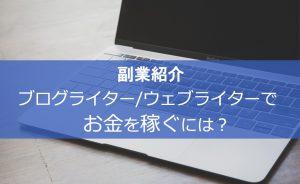 【副業】ブログライター/ウェブライターでお金を稼ぐには?