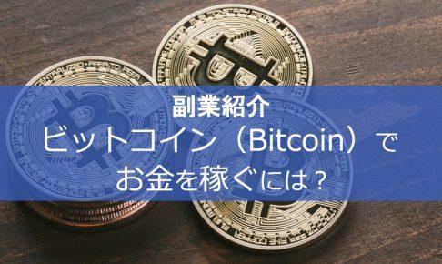 【副業】ビットコイン(Bitcoin)でお金を稼ぐには?