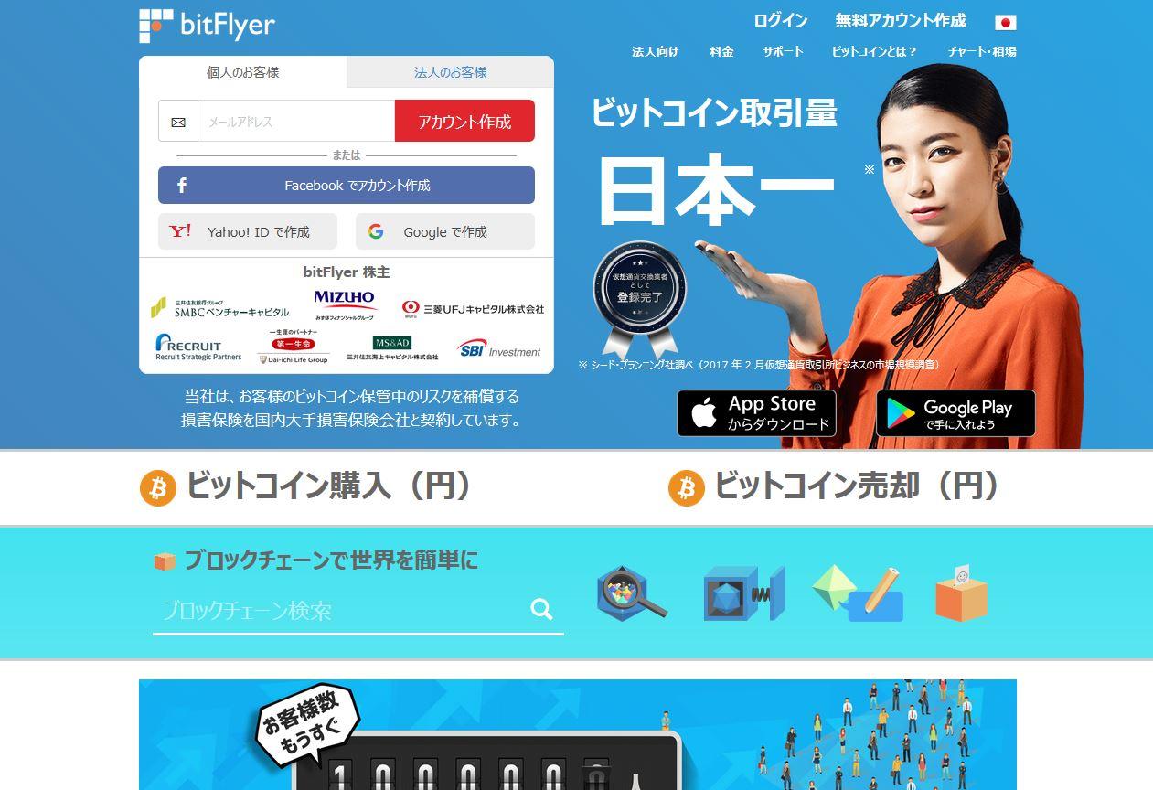 bitFlyer(ビットフライヤー)の広告