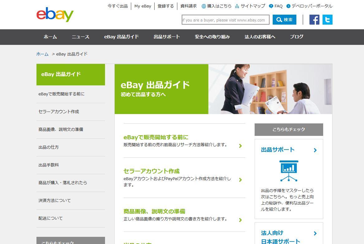 eBay(イーベイ)の広告