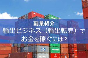 【副業】輸出ビジネス(輸出転売)でお金を稼ぐには?