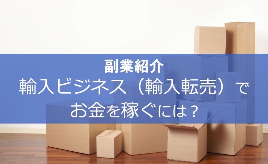 【副業】輸入ビジネス(輸入転売)でお金を稼ぐには?