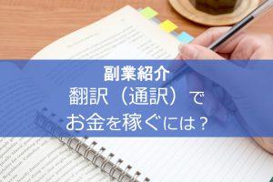 【副業】翻訳(通訳)でお金を稼ぐには?