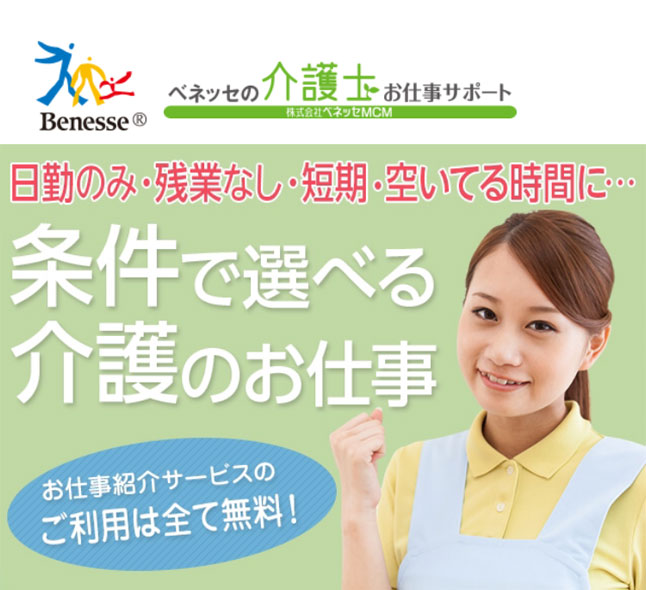 ベネッセMCMの広告