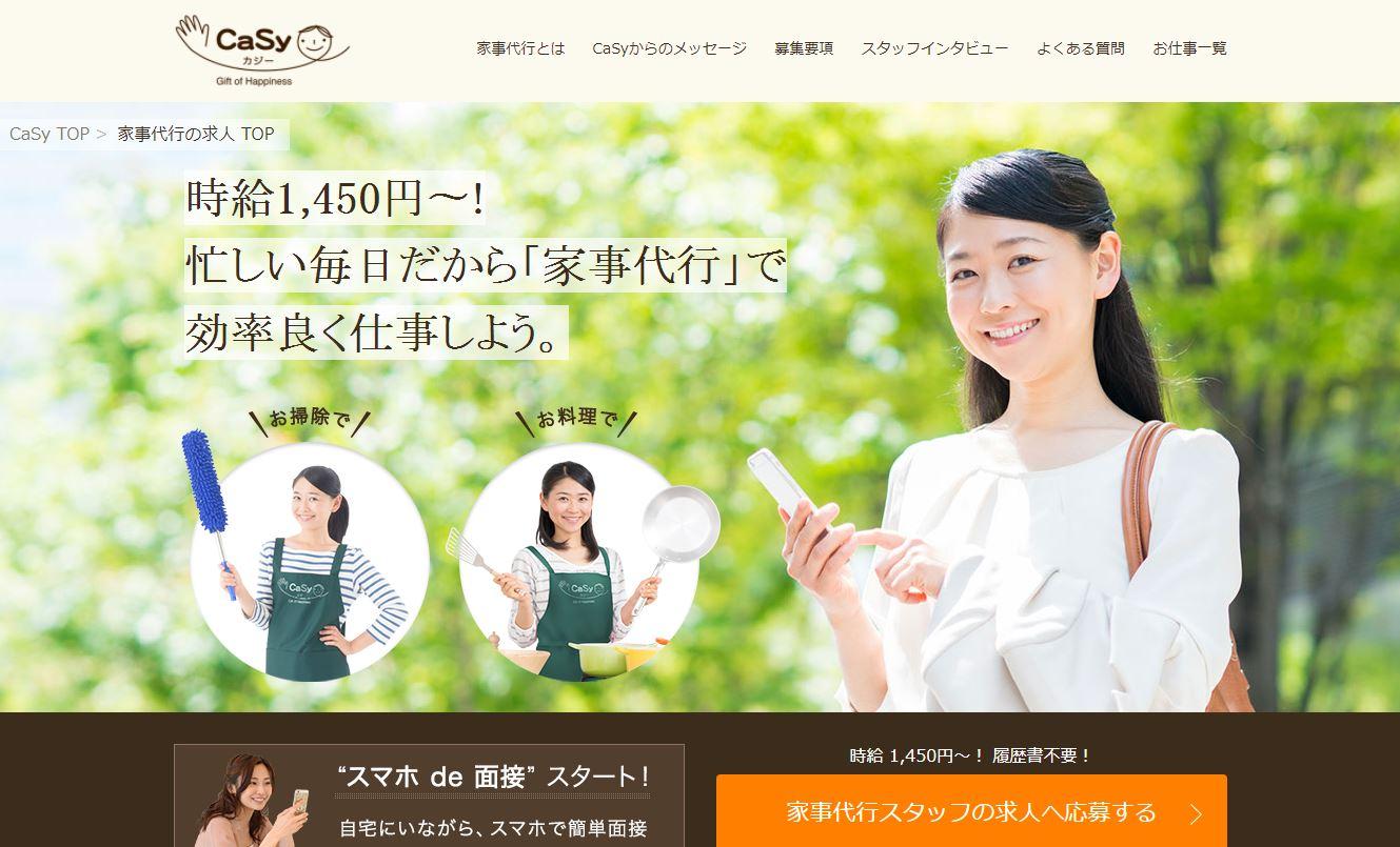 CaSy(カジー)の広告