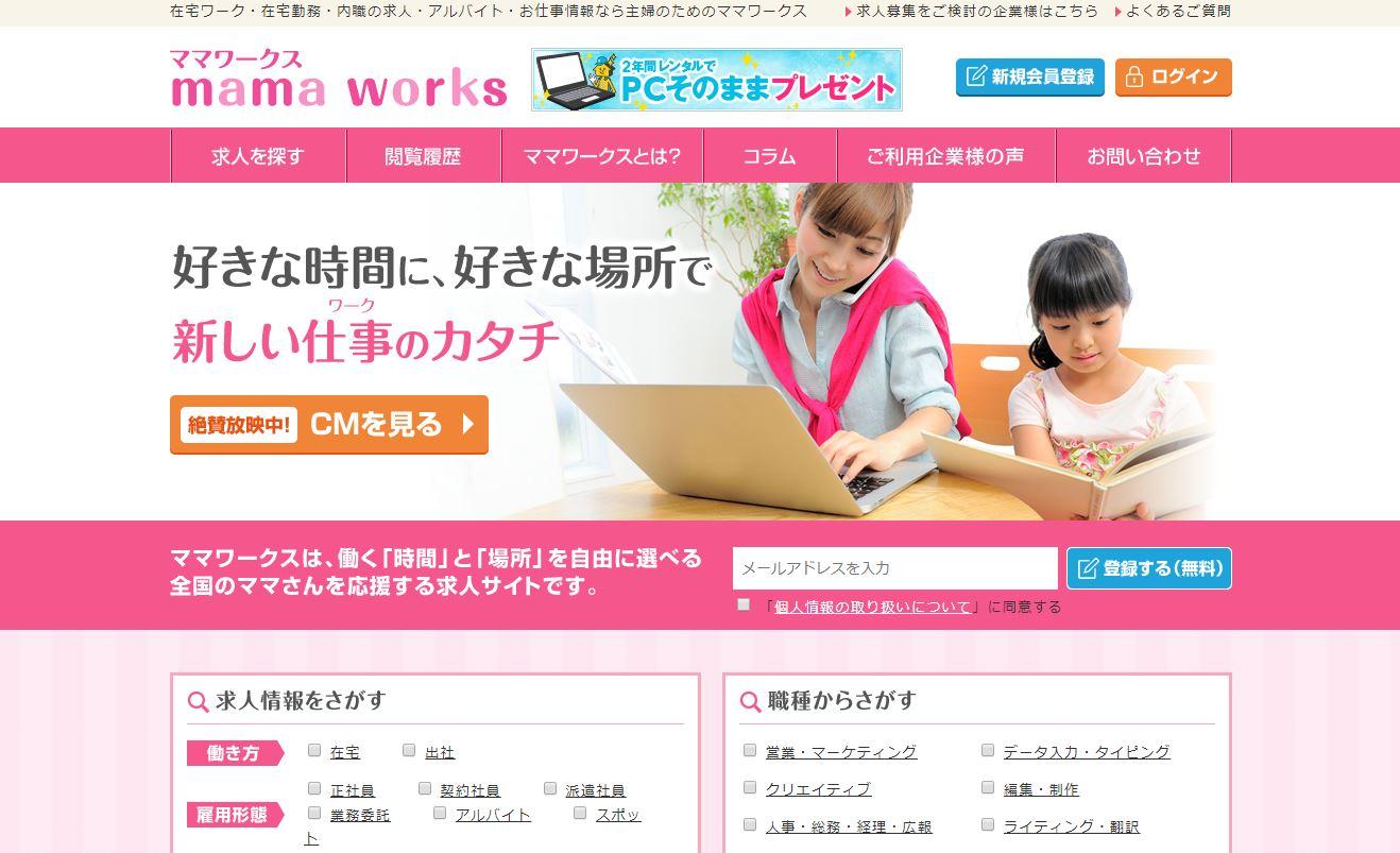 mama works(ママワークス)の広告