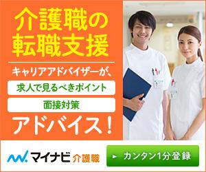 マイナビ介護職の広告