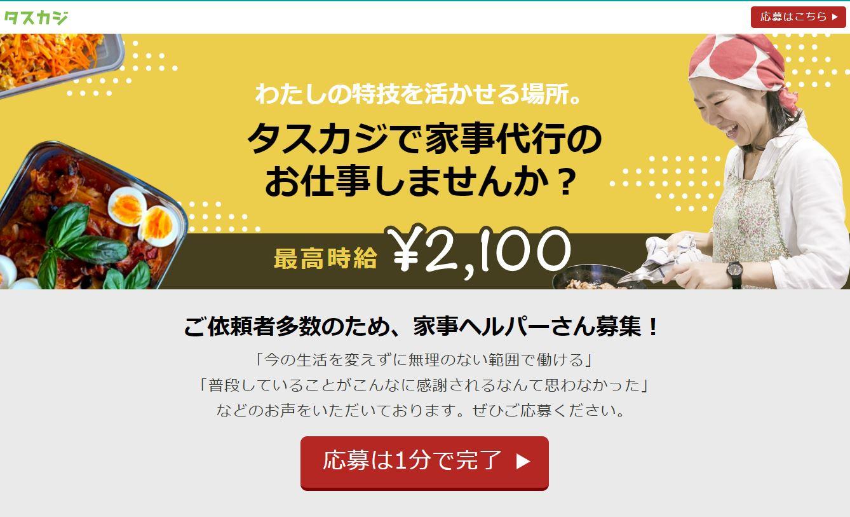 TASKAJI(タスカジ)の広告