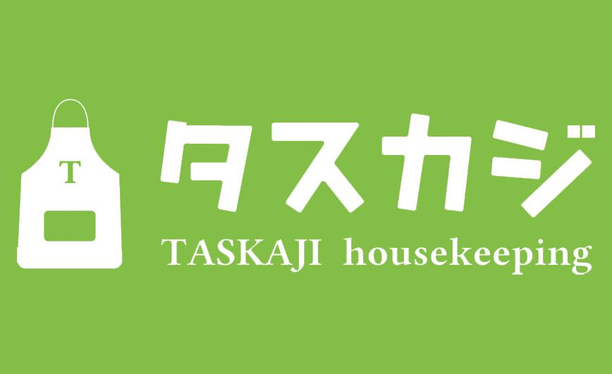 家事代行スタッフを始める方にはTASKAJI(タスカジ)がおすすめ!