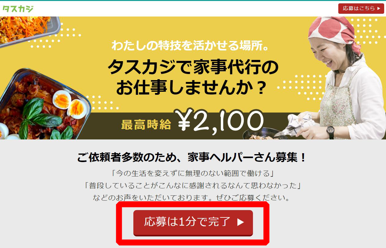 TASKAJI(タスカジ)の登録方法イメージ1
