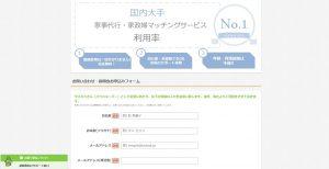 TASKAJI(タスカジ)の登録方法イメージ2