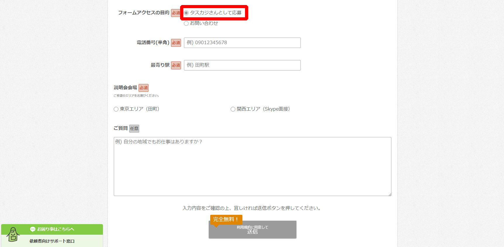 TASKAJI(タスカジ)の登録方法イメージ3