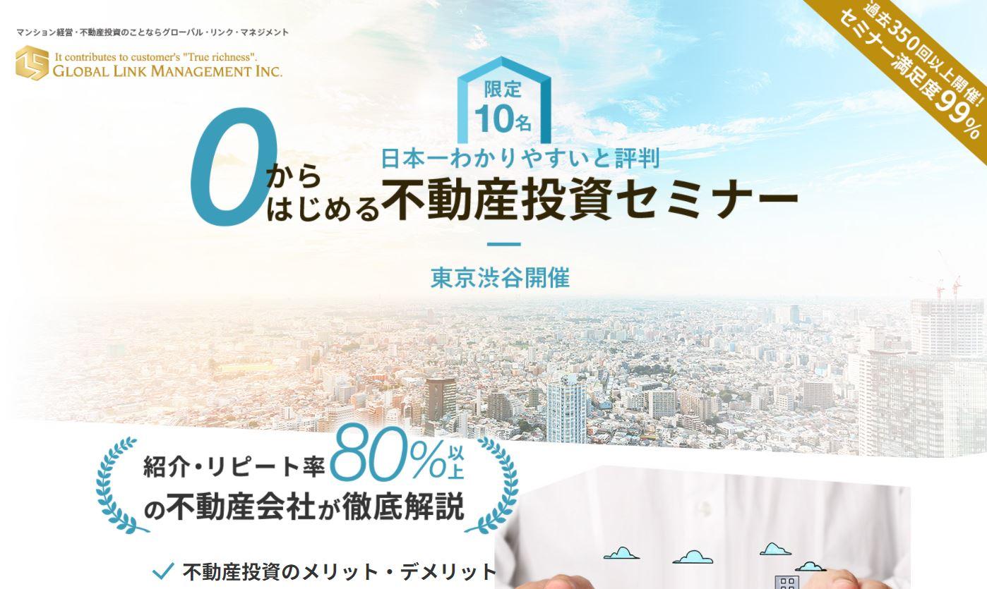 グローバル・リンク・マネジメントの広告