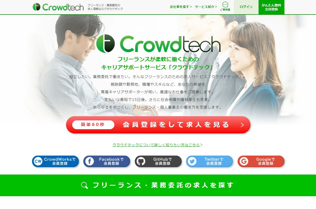 Crowdtech(クラウドテック)の広告