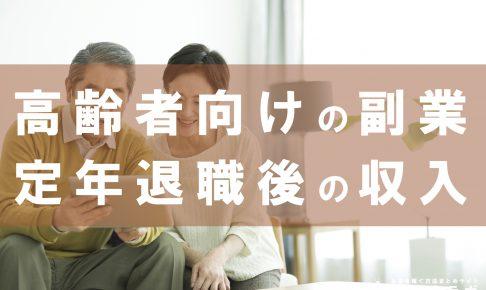 高齢者副業5選!定年退職後のお金を稼ぎに最適なビジネス紹介