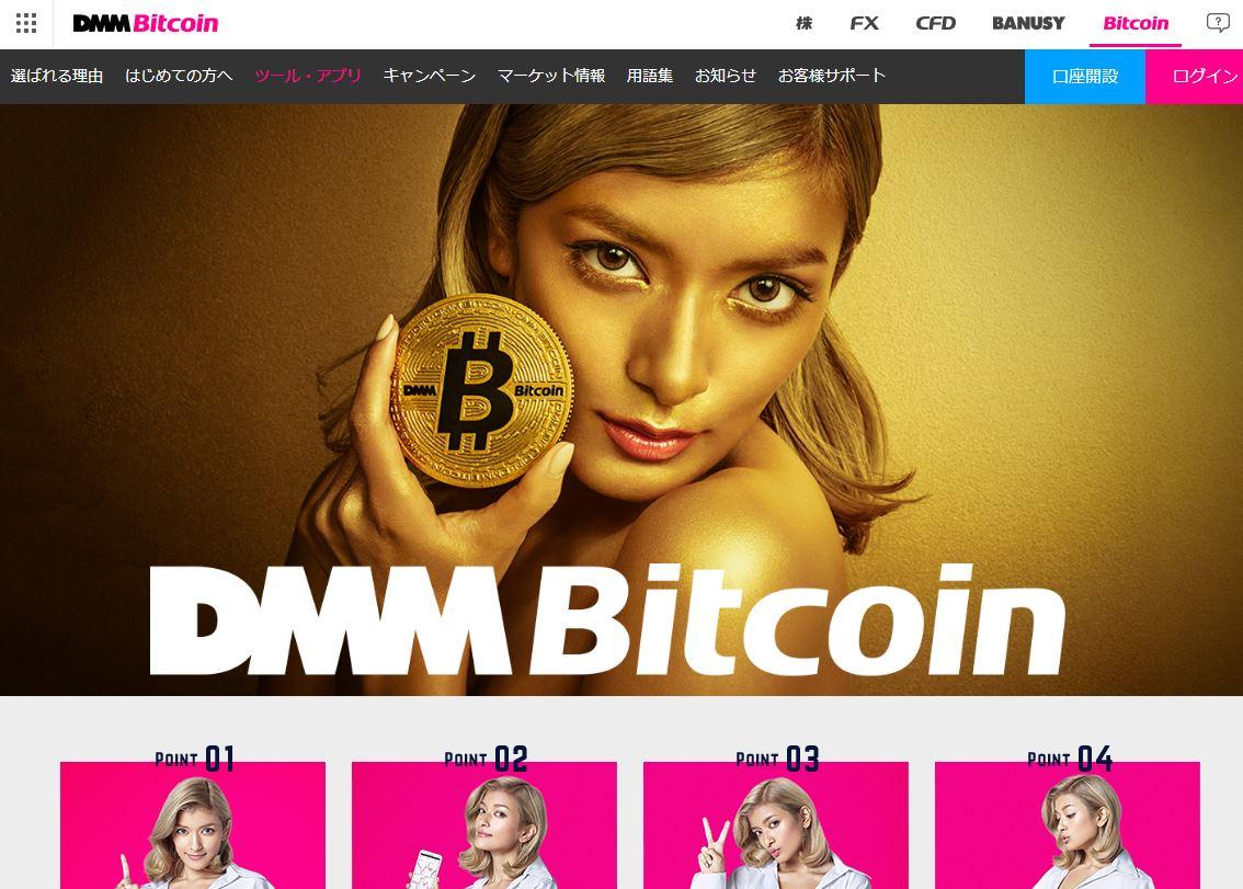 DMM Bitcoinの広告
