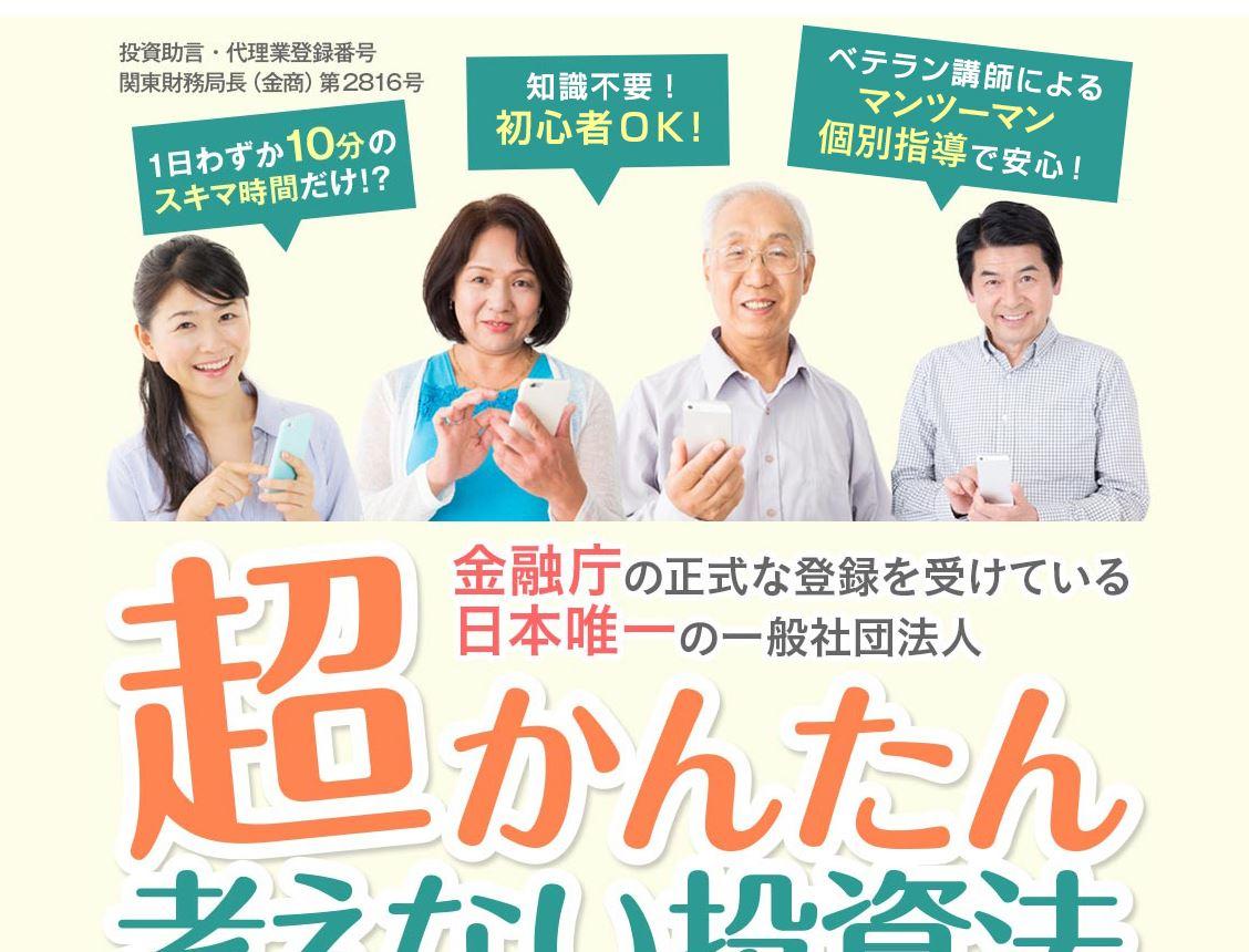 日本FX教育機構の広告