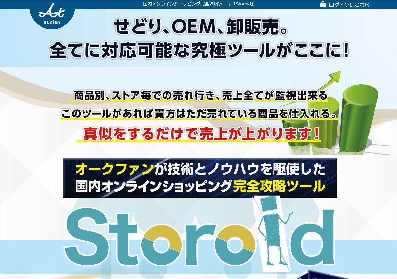 Storoid(ストロイド)の広告