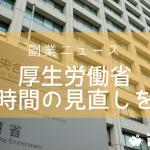 【厚生労働省】副業する人の労働時間の管理・見直しを議論