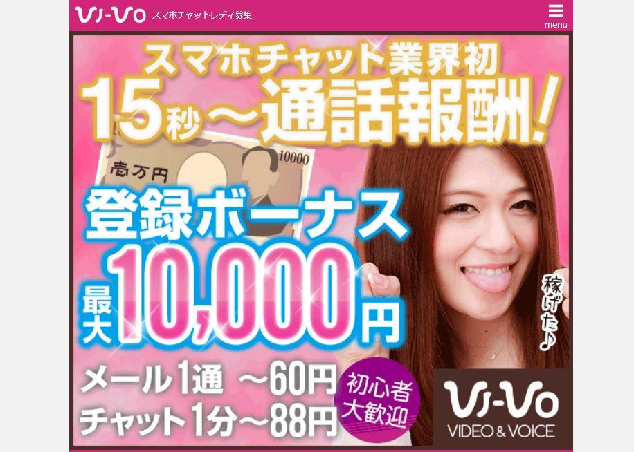 VI-VO(ビーボ)の広告